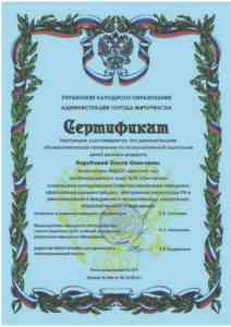 Сертификат на дополнительную общеразвивающую программу по психологической адаптации детей раннего возраста Коробова О.О.