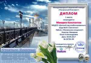 1Диплом Макаров Константин