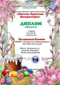 1Диплом Полянская Ксения