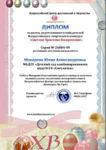 1Подарок Макарова Ю.А.1
