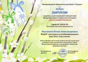 1Подарок Макарова Ю.А.2