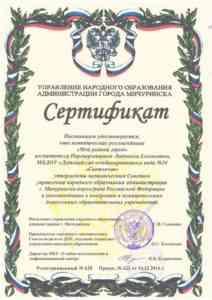 Перевезенцева Л.Е.