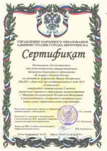Дубровская И.В.