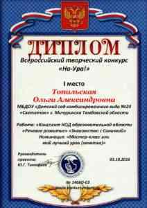 Диплом Топильская О.А.