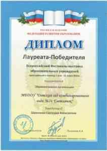 Диплом Лауреата - Победителя во Всероссийском фестивале - выставке образовательных учреждений