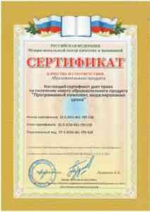Сертификат качества и соответствия образовательного продукта
