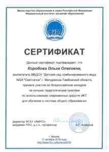 Сертификат ФИРО Коробова О.О.