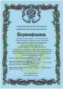 """Сертификат на дополнительную общеразвивающую программу """"Юный скульптор"""" Машкова Т.А."""