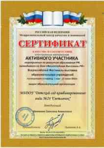 Сертификат качества и соответствия электронных материалов